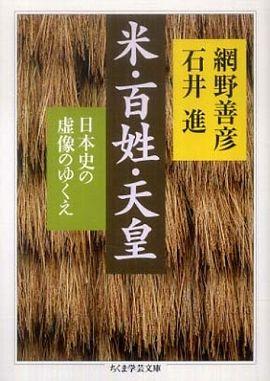 米・百姓・天皇―日本史の虚像のゆくえ