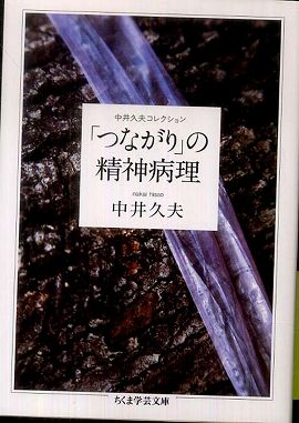 「つながり」の精神病理―中井久夫コレクション