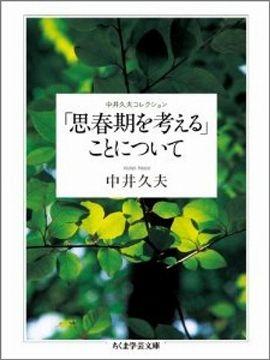 「思春期を考える」ことについて―中井久夫コレクション