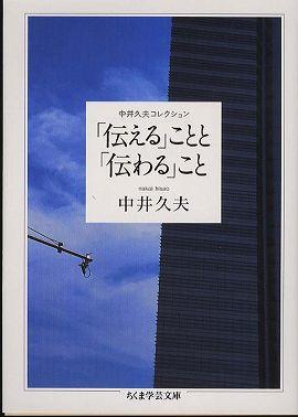 「伝える」ことと「伝わる」こと―中井久夫コレクション