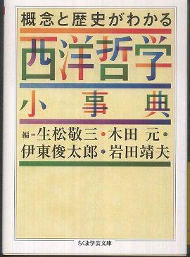 概念と歴史がわかる西洋哲学小事典