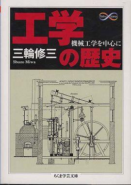 工学の歴史―機械工学を中心に