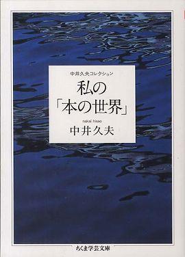 私の「本の世界」―中井久夫コレクション