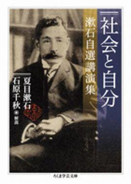 社会と自分―漱石自選講演集
