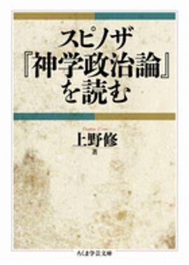 スピノザ『神学政治論』を読む