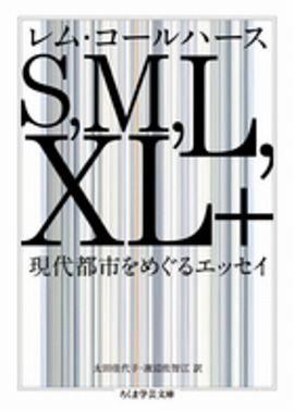 S,M,L,XL+―現代都市をめぐるエッセイ