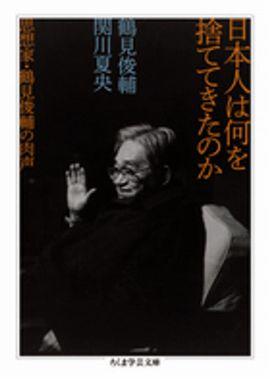 日本人は何を捨ててきたのか―思想家・鶴見俊輔の肉声
