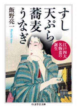 すし 天ぷら 蕎麦 うなぎ―江戸四大名物食の誕生