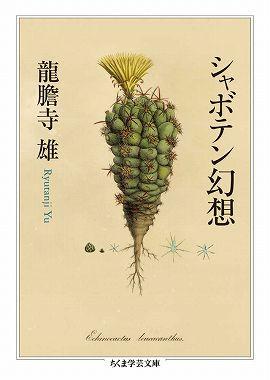 シャボテン幻想 (ちくま学芸文庫)