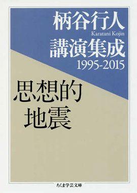 柄谷行人講演集成 1995‐2015 思想的地震