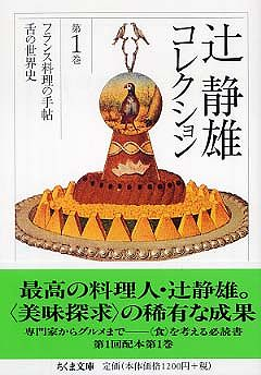 辻静雄コレクション〈1〉フランス料理の手帖・舌の世界史