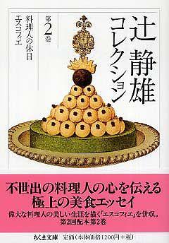 辻静雄コレクション〈第2巻〉料理人の休日・エスコフィエ