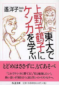 東大で上野千鶴子にケンカを学ぶ (ちくま文庫)