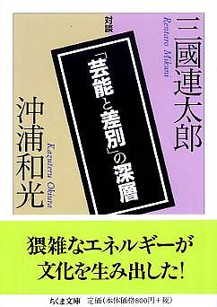 「芸能と差別」の深層―三国連太郎・沖浦和光対談