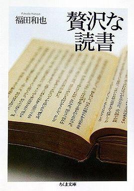 贅沢な読書