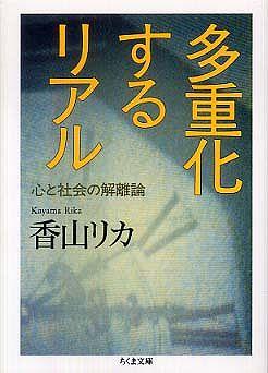 多重化するリアル―心と社会の解離論 (ちくま文庫)