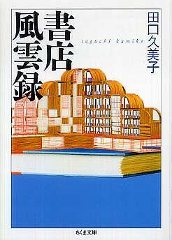 書店風雲録 (ちくま文庫)