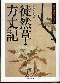 徒然草・方丈記―日本古典は面白い