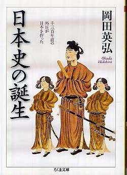 日本史の誕生 (ちくま文庫)
