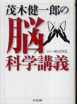 茂木健一郎の脳科学講義