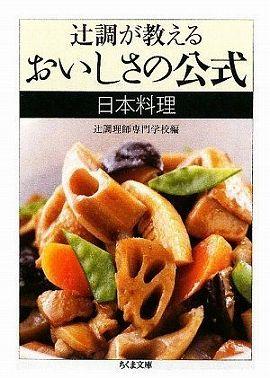 辻調が教えるおいしさの公式 日本料理