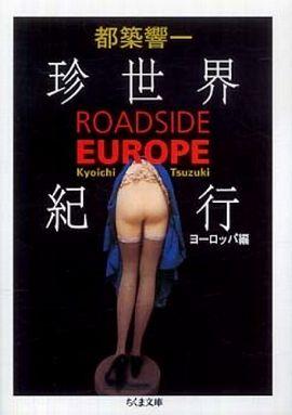 珍世界紀行 ヨーロッパ編―ROADSIDE EUROPE