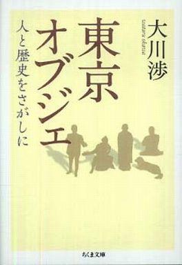 東京オブジェ―人と歴史をさがしに