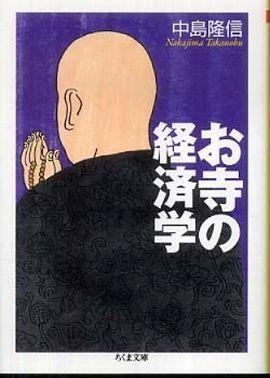 お寺の経済学