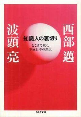 知識人の裏切り―どこまで続く、平成日本の漂流