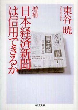 日本経済新聞は信用できるか (増補)