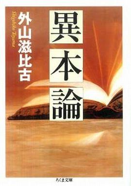 異本論 (ちくま文庫)
