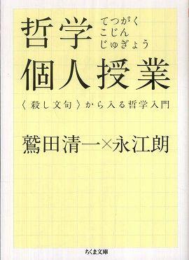 哲学個人授業―〈殺し文句〉から入る哲学入門 (ちくま文庫)