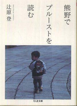 熊野でプルーストを読む