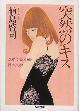 突然のキス―恋愛で読み解く日本文学