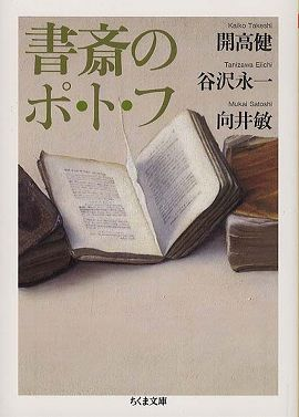 書斎のポ・ト・フ