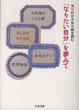 「なりたい自分」を夢みて―清川妙が少女小説を読む
