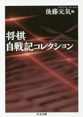 将棋 自戦記コレクション