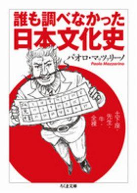 誰も調べなかった日本文化史―土下座・先生・牛・全裸