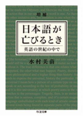 日本語が亡びるとき―英語の世紀の中で (増補)