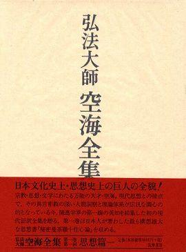 弘法大師空海全集〈第1巻〉思想篇1