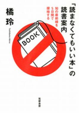 「読まなくてもいい本」の読書案内―知の最前線を5日間で探検する
