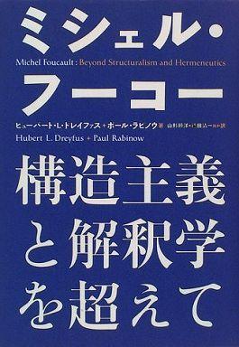 ミシェル・フーコー―構造主義と解釈学を越えて
