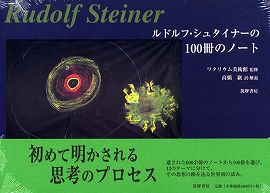 ルドルフ・シュタイナー100冊のノート