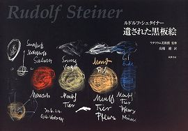 ルドルフ・シュタイナー 遺された黒板絵