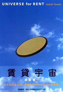 賃貸宇宙―UNIVERSE for RENT