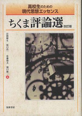 ちくま評論選 (改訂版)