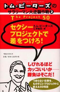 トム・ピーターズのサラリーマン大逆襲作戦〈2〉セクシープロジェクトで差をつけろ!