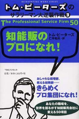 トム・ピーターズのサラリーマン大逆襲作戦〈3〉知能販のプロになれ!
