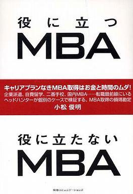 役に立つMBA 役に立たないMBA