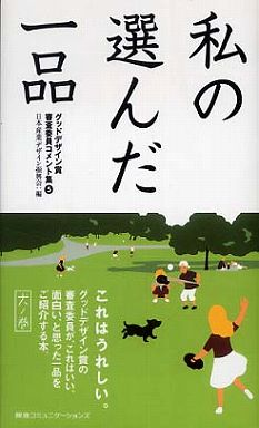 私の選んだ一品 犬ノ巻―グッドデザイン賞審査委員コメント集〈5〉